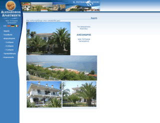 alexandrospotidaia.gr screenshot