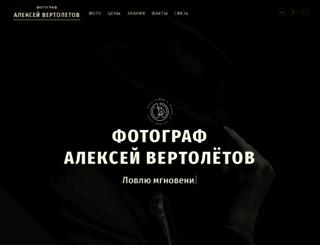 alexeyvertoletov.ru screenshot