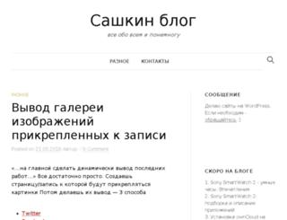 alexgrru.ru screenshot