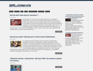 alexrus.info screenshot