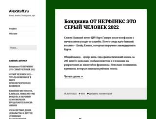 alexstuff.ru screenshot