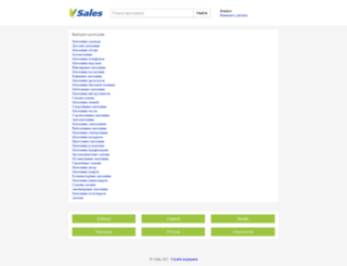 aleysk.vsales.ru screenshot