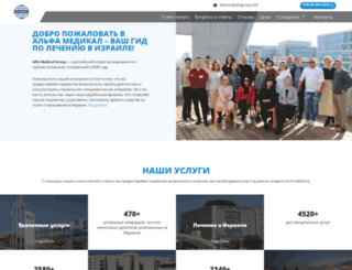 alfamedical.co.il screenshot