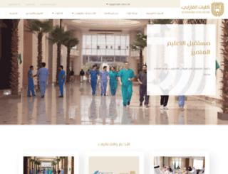 alfarabi.edu.sa screenshot