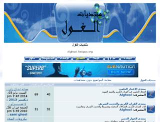 alghool.netgoo.org screenshot
