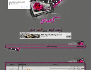 algnaas.ahlamontada.net screenshot