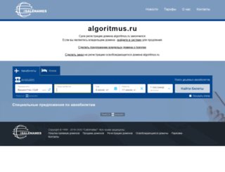 algoritmus.ru screenshot