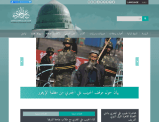 alhabibali.com screenshot