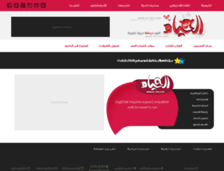 alhaih.net screenshot