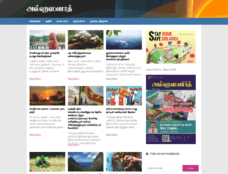alhasanath.lk screenshot