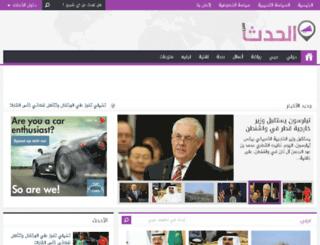 alhdthalan.com screenshot