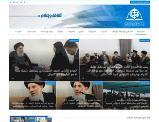 alhikmeh.com screenshot