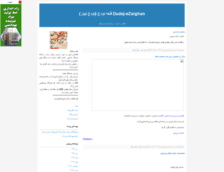 ali-f.blogfa.com screenshot
