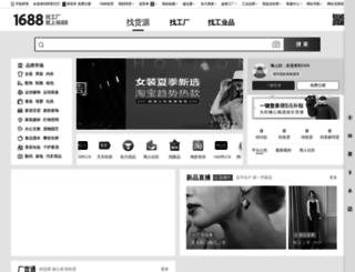 alibaba.cn screenshot