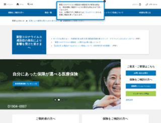 alico.co.jp screenshot