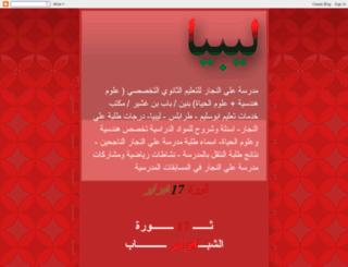alielnjjar2009.blogspot.com screenshot