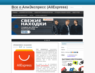aliexpreses.ru screenshot