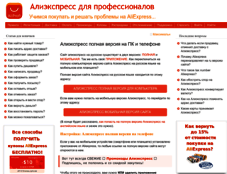 aliprofi.ru screenshot