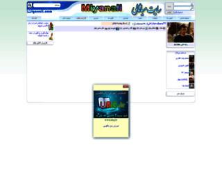 alireza75.miyanali.com screenshot