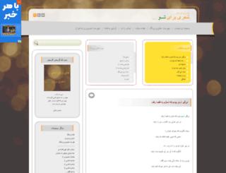alisate.mihanblog.com screenshot