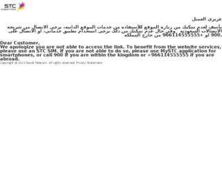 aljawal.net.sa screenshot