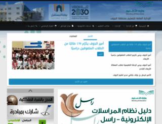 aljoufedu.gov.sa screenshot