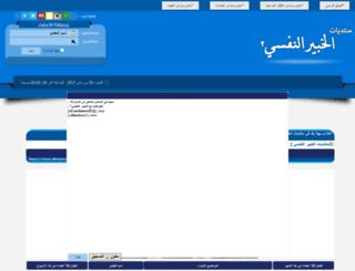 alkhabeer.yoo7.com screenshot