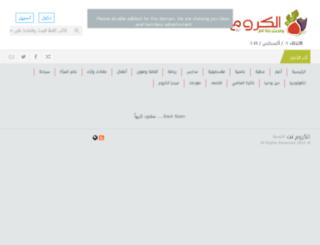 alkurum.com screenshot
