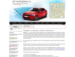 all-autoglass.ru screenshot