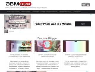 all-blogspot.com screenshot