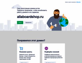 allaboardshop.ru screenshot