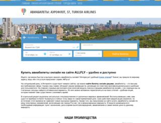 allfly.ru screenshot