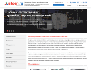allgen.ru screenshot