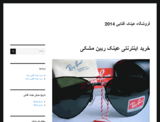 allglasses.parsiablog.ir screenshot
