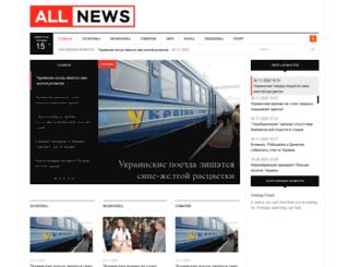 allnews.com.ua screenshot