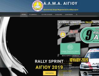 alma-aigiou.gr screenshot