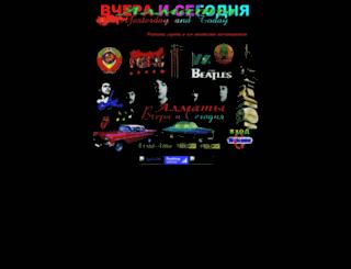 alma-ata2.narod.ru screenshot