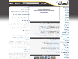 almasalik.com screenshot