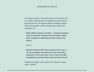 almaz-beton.com.ua screenshot