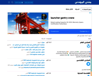 almohandes.org screenshot