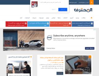almohtarif.com screenshot