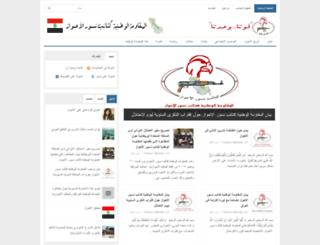 almoqawoma.net screenshot