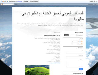 almosaafer.blogspot.com screenshot