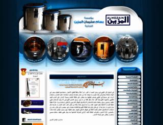 almozain.com screenshot