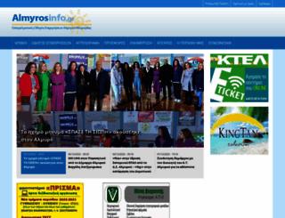 almyrosinfo.gr screenshot