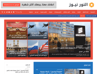 alnoornews.net screenshot