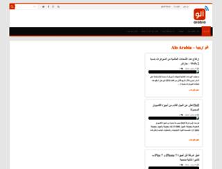 aloarabia.com screenshot