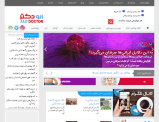 alodoctor.ir screenshot