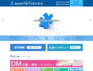 alpha-business.co.jp screenshot