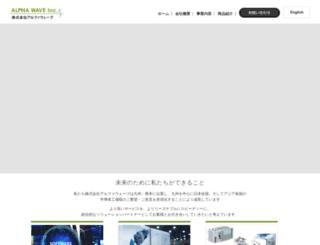 alpha-w.jp screenshot